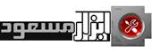 abzar masoud logo